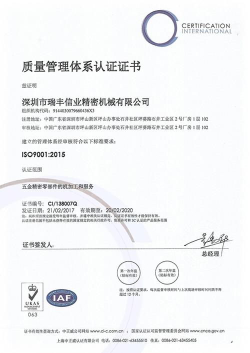 质量办理体系认证证书(中文版)